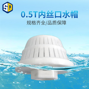 0.5T内丝口水帽